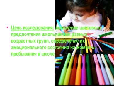 Цель исследования: выяснение цветового предпочтения школьниками разных возрас...