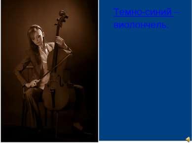 Темно-синий – виолончель.