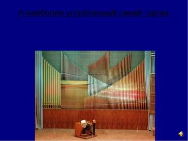 А наиболее углубленный синий- орган.