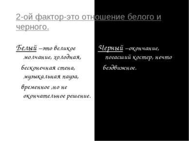 2-ой фактор-это отношение белого и черного. Белый –это великое молчание, холо...