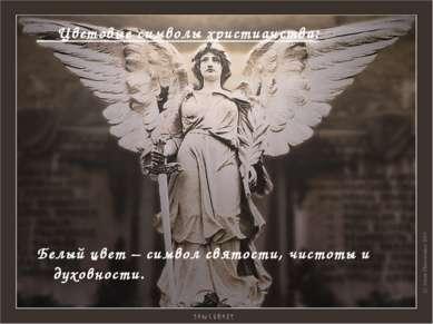 Цветовые символы христианства: Белый цвет – символ святости, чистоты и духовн...