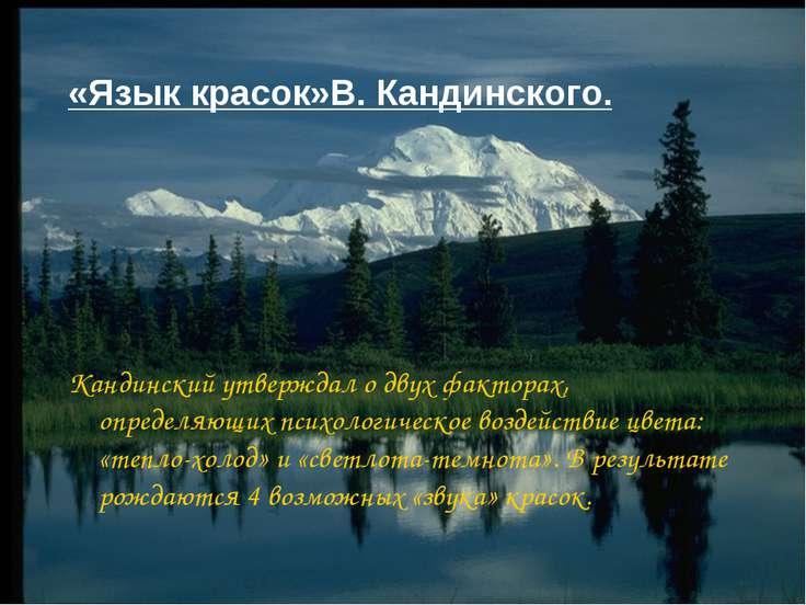 «Язык красок»В. Кандинского. Кандинский утверждал о двух факторах, определяющ...