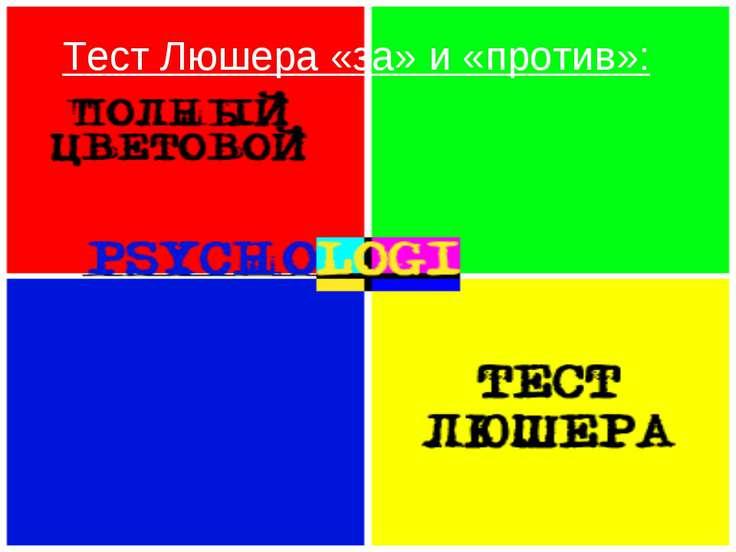 Тест Люшера «за» и «против»: