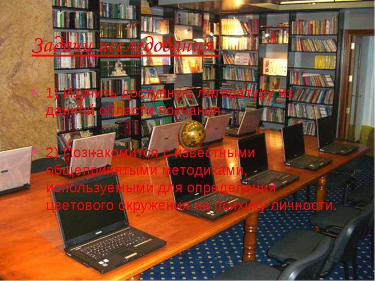 Задачи исследования: 1) Изучить доступную литературу из данной области познан...