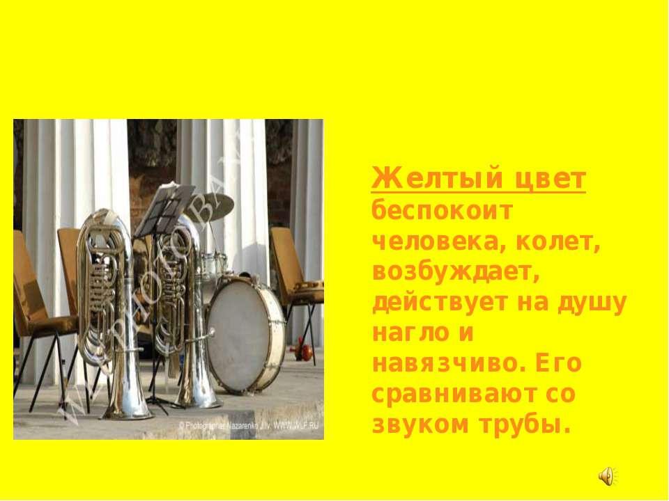 Желтый цвет беспокоит человека, колет, возбуждает, действует на душу нагло и ...