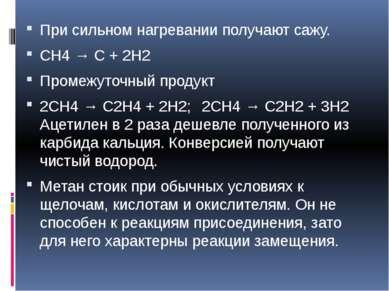При сильном нагревании получают сажу. СН4 → С + 2Н2 Промежуточный продукт 2СН...