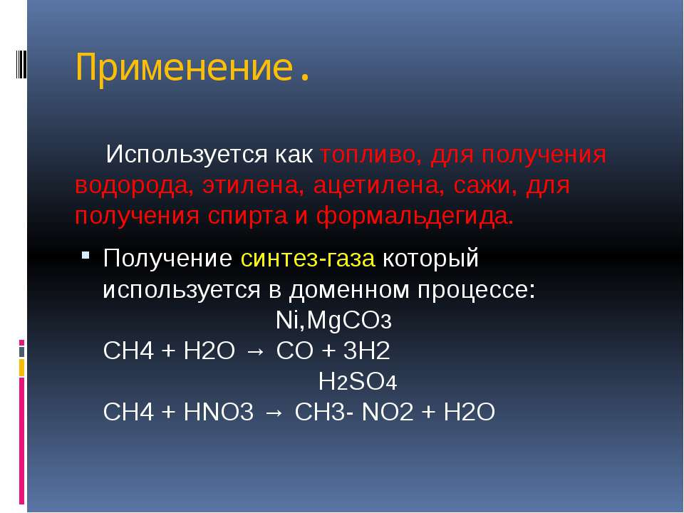 Применение. Используется как топливо, для получения водорода, этилена, ацетил...