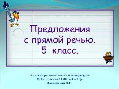 Учитель русского языка и литературы МОУ Борская СОШ №1 «ОЦ» Ивановская Л.Н.