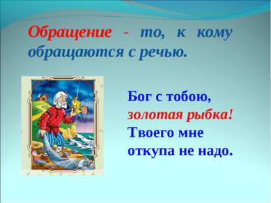 Обращение - то, к кому обращаются с речью. Бог с тобою, золотая рыбка! Твоего...