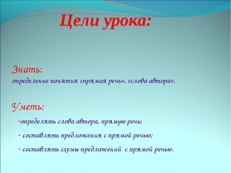 Знать: определение понятия «прямая речь», «слова автора». Уметь: -определять ...