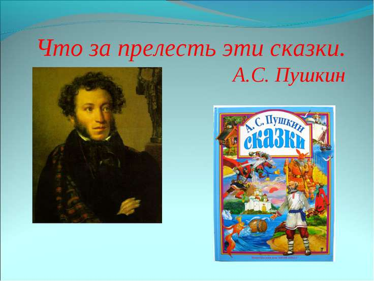 Что за прелесть эти сказки. А.С. Пушкин