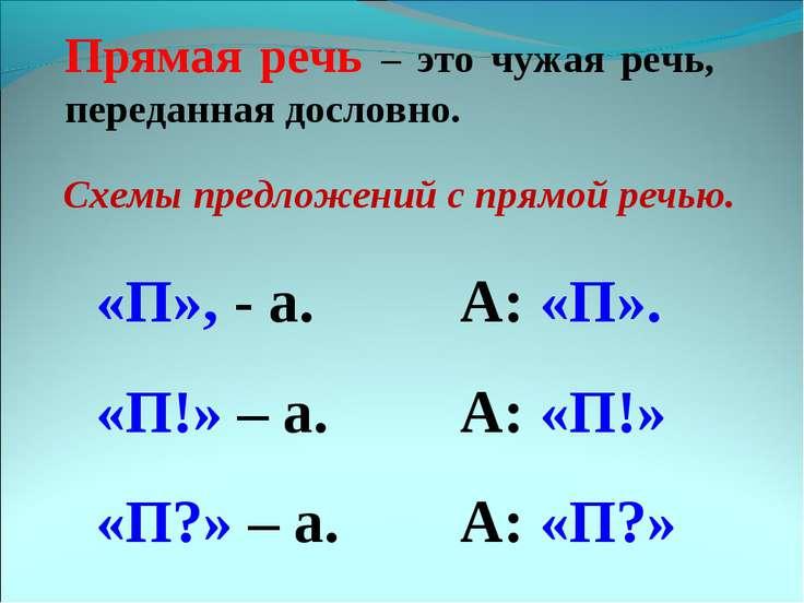 Схемы предложений с прямой.