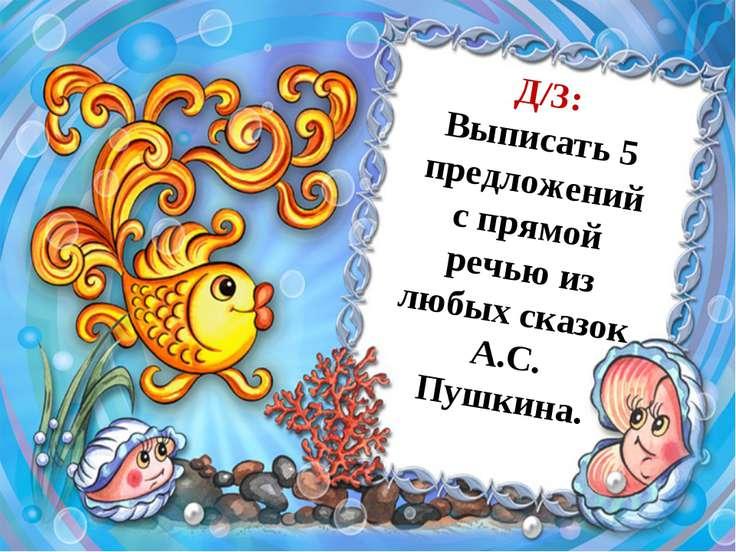 Д/З: Выписать 5 предложений с прямой речью из любых сказок А.С. Пушкина.