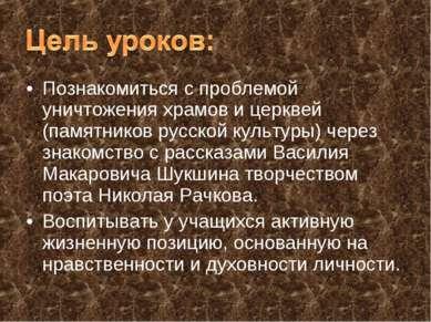 Познакомиться с проблемой уничтожения храмов и церквей (памятников русской ку...