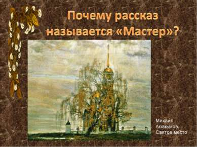Михаил Абакумов. Святое место