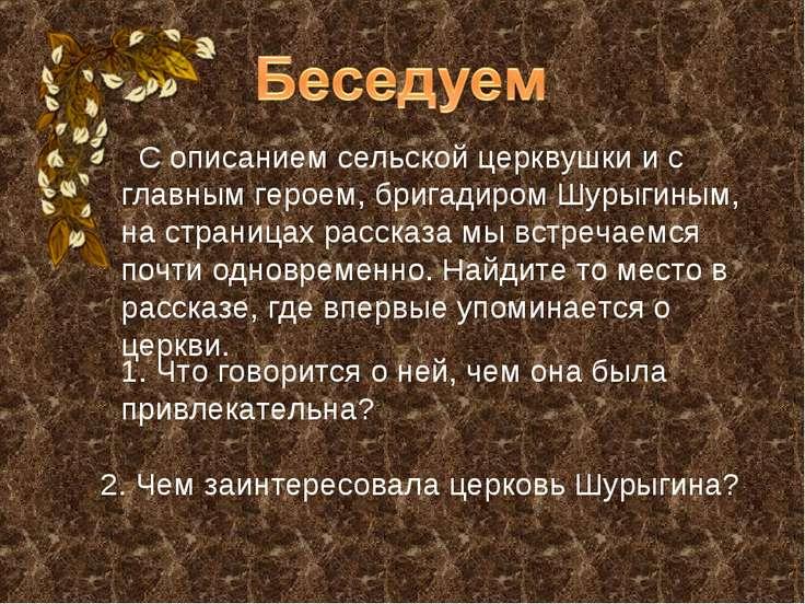 С описанием сельской церквушки и с главным героем, бригадиром Шурыгиным, на с...
