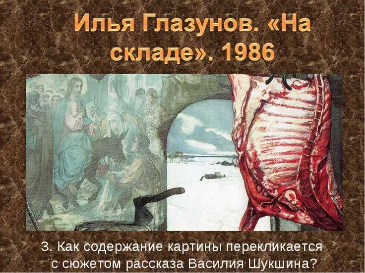 3. Как содержание картины перекликается с сюжетом рассказа Василия Шукшина?