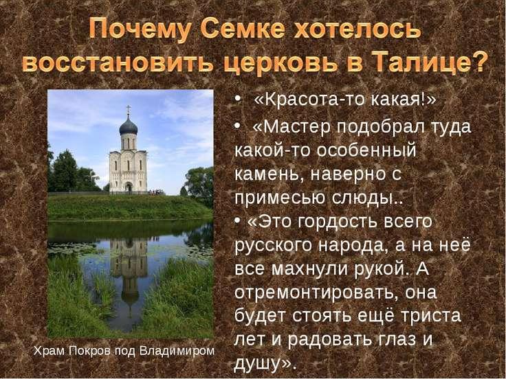 «Красота-то какая!» Храм Покров под Владимиром «Это гордость всего русского н...