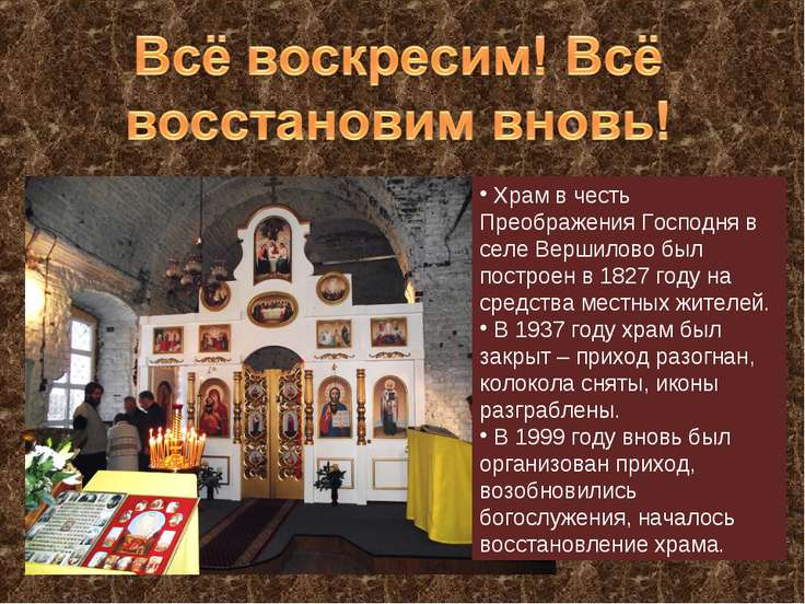 Храм в честь Преображения Господня в селе Вершилово был построен в 1827 году ...