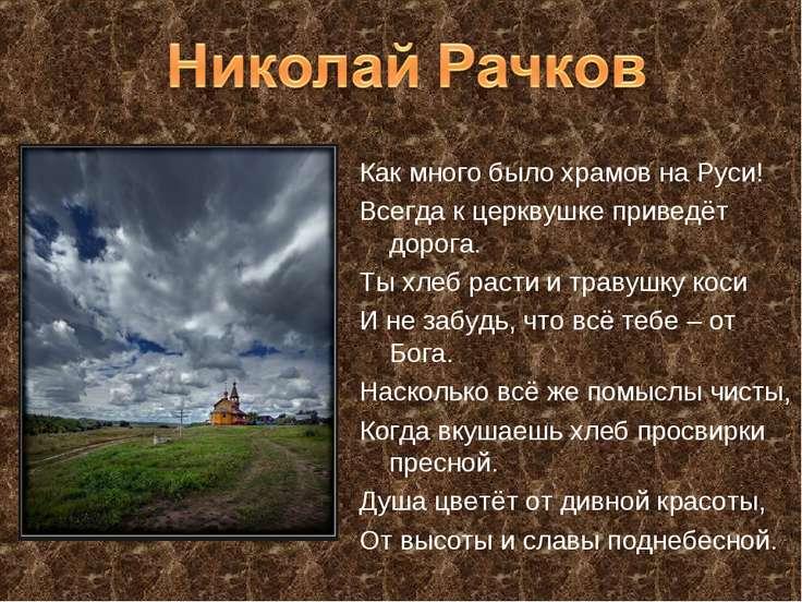 Как много было храмов на Руси! Всегда к церквушке приведёт дорога. Ты хлеб ра...
