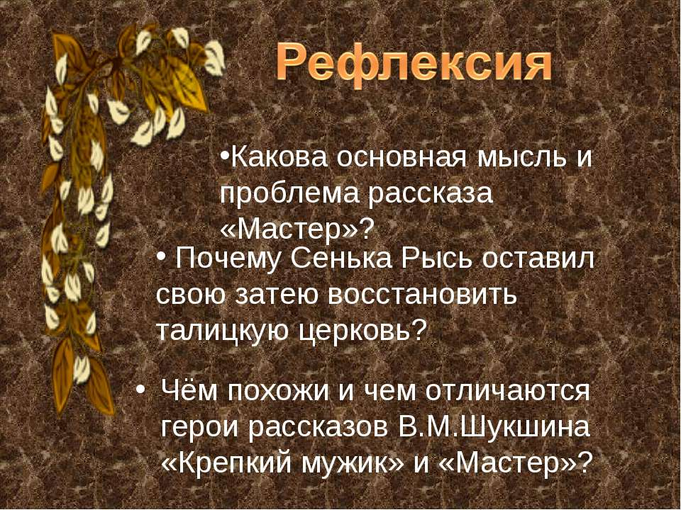 Чём похожи и чем отличаются герои рассказов В.М.Шукшина «Крепкий мужик» и «Ма...