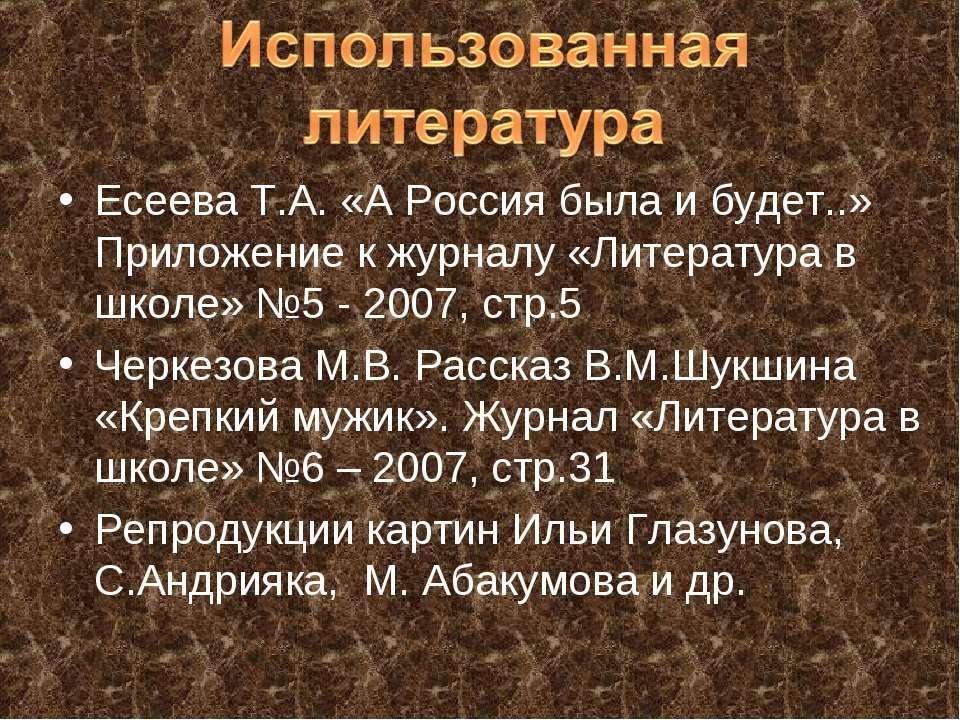 Есеева Т.А. «А Россия была и будет..» Приложение к журналу «Литература в школ...