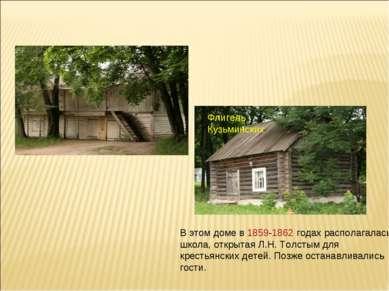 В этом доме в 1859-1862 годах располагалась школа, открытая Л.Н. Толстым для ...