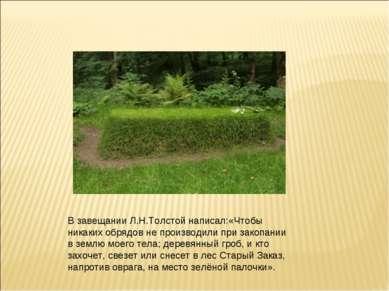 В завещании Л.Н.Толстой написал:«Чтобы никаких обрядов не производили при зак...