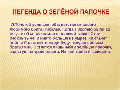 Л.Толстой услышал её в детстве от своего любимого брата Николая. Когда Никола...