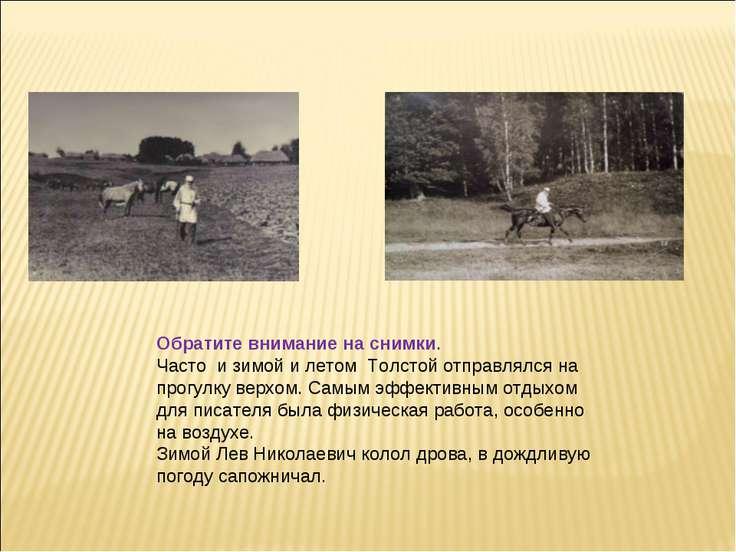 Обратите внимание на снимки. Часто и зимой и летом Толстой отправлялся на п...