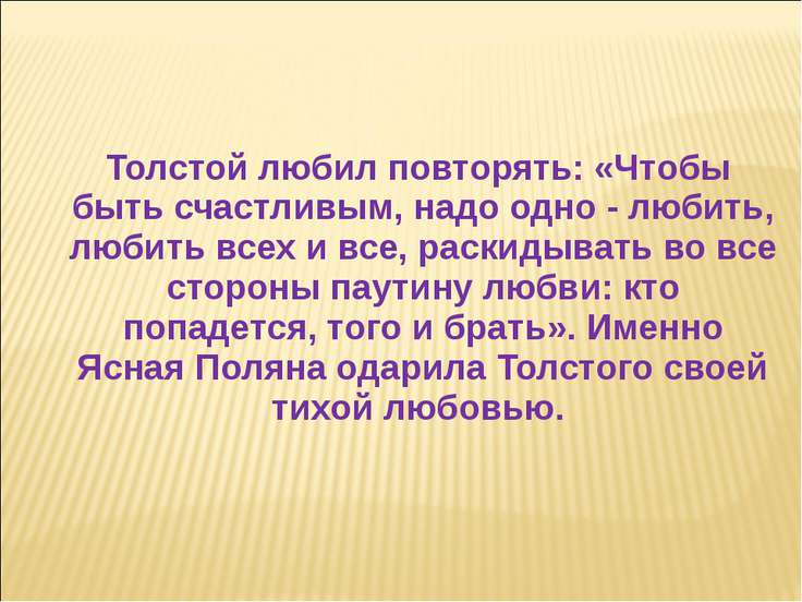 Толстой любил повторять: «Чтобы быть счастливым, надо одно - любить, любить в...
