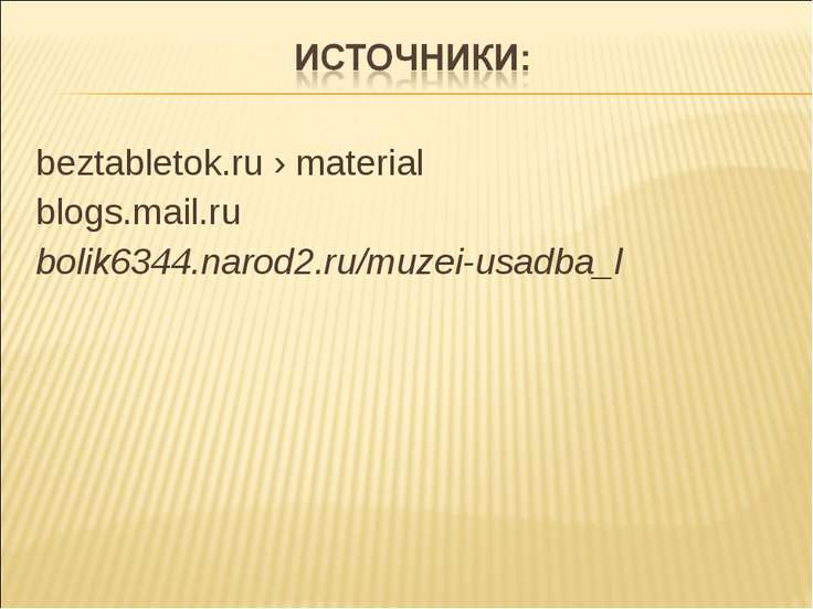 beztabletok.ru › material blogs.mail.ru bolik6344.narod2.ru/muzei-usadba_l