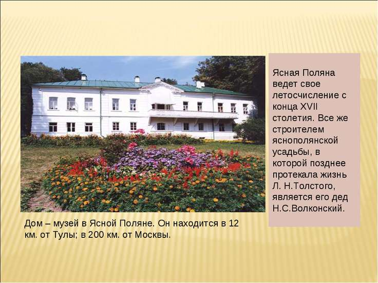 Дом – музей в Ясной Поляне. Он находится в 12 км. от Тулы; в 200 км. от Москв...