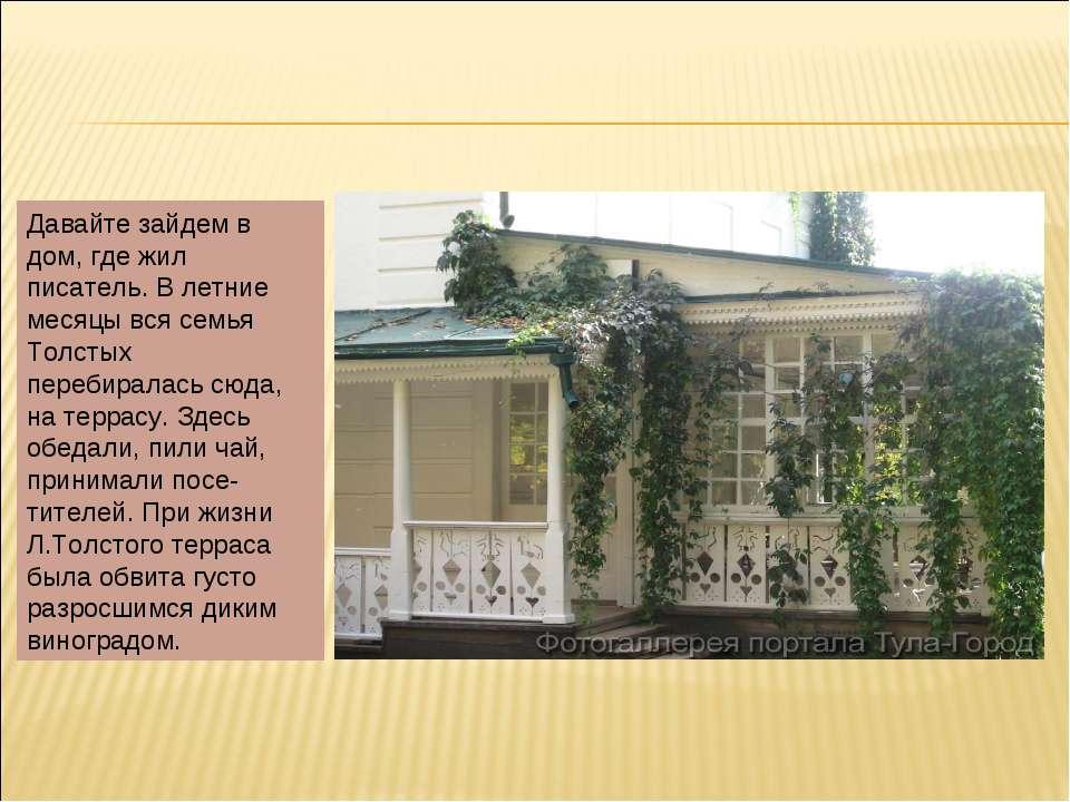 Давайте зайдем в дом, где жил писатель. В летние месяцы вся семья Толстых пер...