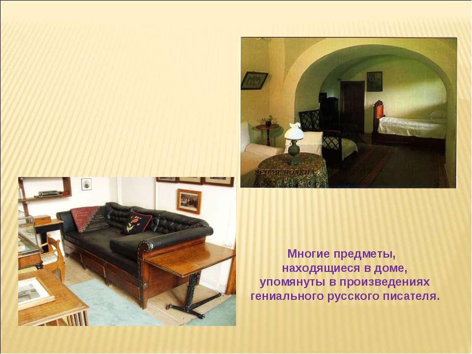 Многие предметы, находящиеся в доме, упомянуты в произведениях гениального ру...
