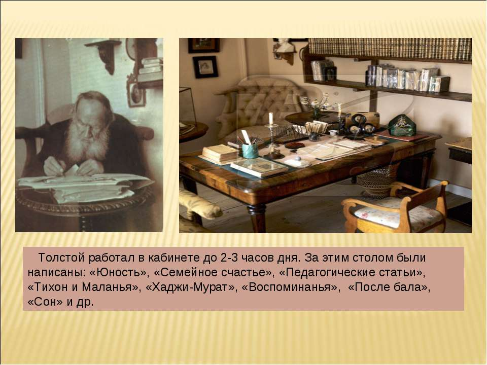 Толстой работал в кабинете до 2-3 часов дня. За этим столом были написаны: «Ю...