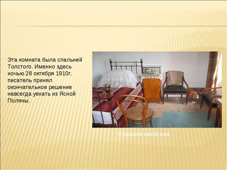 Спальня писателя Эта комната была спальней Толстого. Именно здесь ночью 28 ок...