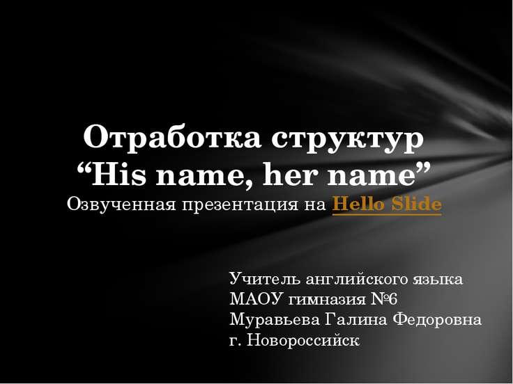 """Отработка структур """"His name, her name"""" Озвученная презентация на Hello Slide..."""