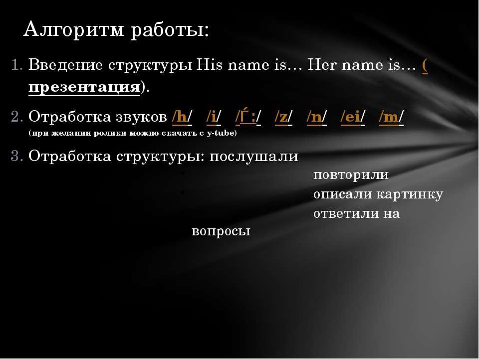 Введение структуры His name is… Her name is… (презентация). Отработка звуков ...