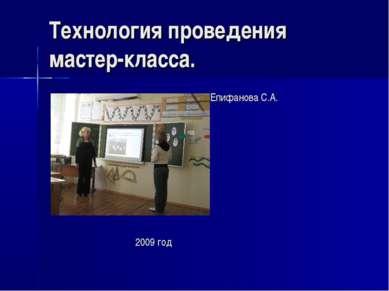 Технология проведения мастер-класса. Автор:Епифанова С.А. 2009 год