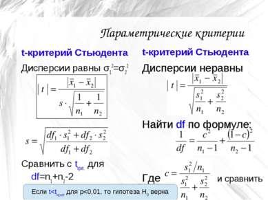 Параметрические критерии t-критерий Стьюдента Дисперсии равны σ12=σ22 Сравнит...