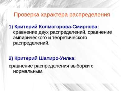 Проверка характера распределения 1) Критерий Колмогорова-Смирнова: сравнение ...
