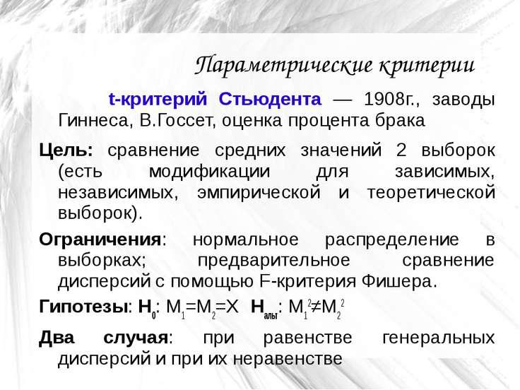 Параметрические критерии t-критерий Стьюдента — 1908г., заводы Гиннеса, В.Гос...