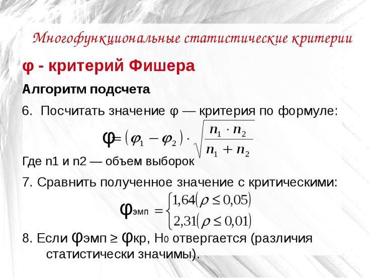 Многофункциональные статистические критерии φ - критерий Фишера Алгоритм подс...
