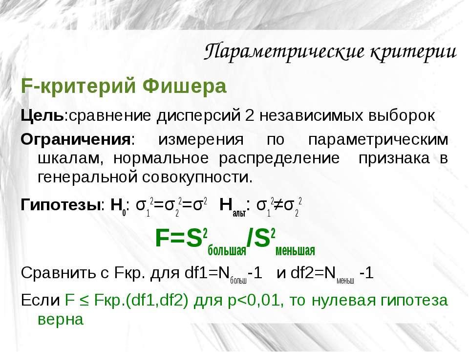 Параметрические критерии F-критерий Фишера Цель:сравнение дисперсий 2 независ...