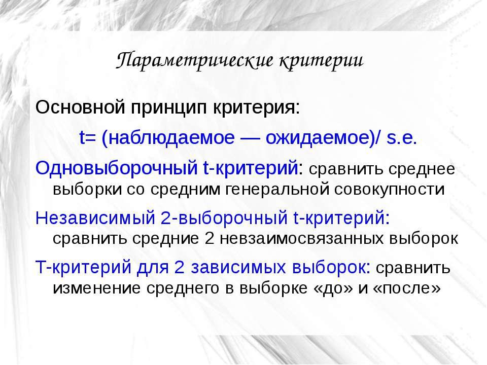 Параметрические критерии Основной принцип критерия: t= (наблюдаемое — ожидаем...