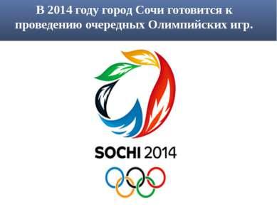В 2014 году город Сочи готовится к проведению очередных Олимпийских игр.