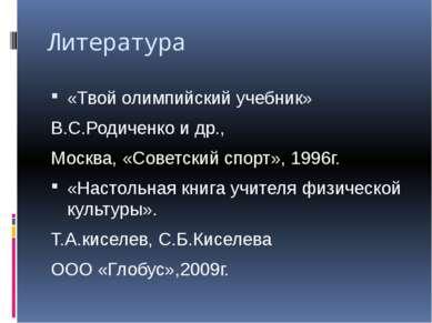Литература «Твой олимпийский учебник» В.С.Родиченко и др., Москва, «Советский...