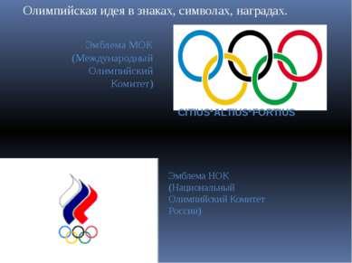 Олимпийская идея в знаках, символах, наградах. Эмблема МОК (Международный Оли...