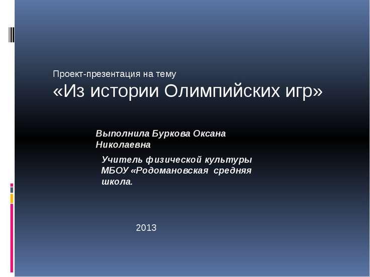 Проект-презентация на тему «Из истории Олимпийских игр» Выполнила Буркова Окс...